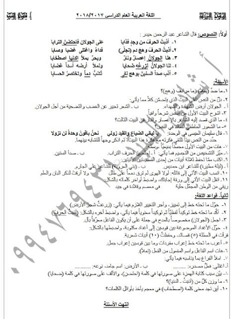 نماذج امتحانات في اللغة العربية للصف التاسع