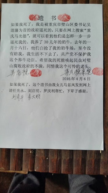 中国民主党迫害观察员: 投诉:马光德:重庆市璧山区动用几百警力暴力强拆我的奶牛场
