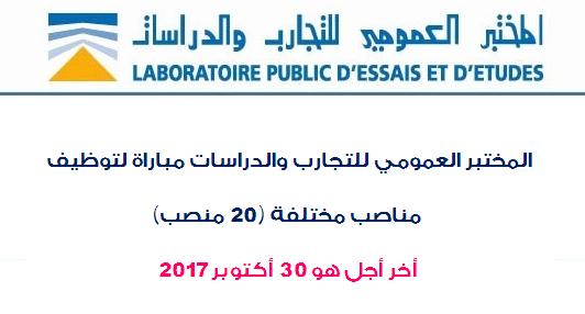 المختبر العمومي للتجارب والدراسات مباراة لتوظيف مناصب مختلفة (20 منصب) اخر أجل هو 30 أكتوبر 2017