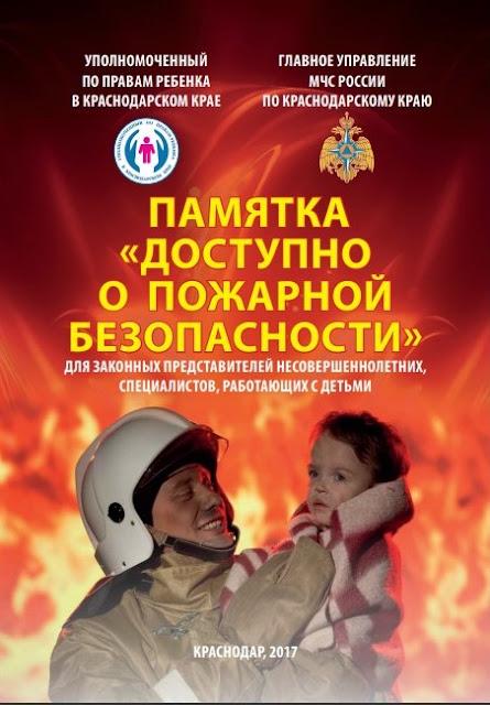 http://23.mchs.gov.ru/upload/site32/document_file/MH6q2pSoAb.pdf