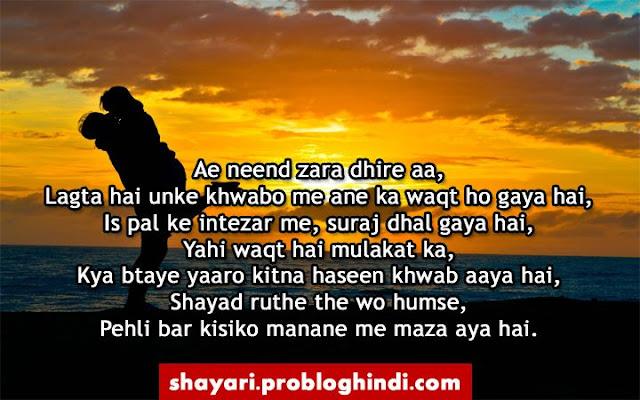 romantic shayari image ke sath download