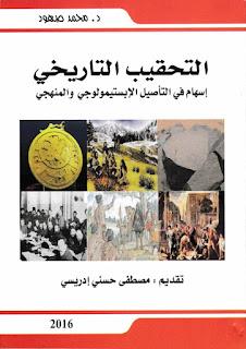 التحقيب التاريخي إسهام في التأصيل الإبستيمولوجي والمنهجي تأليف الدكتور