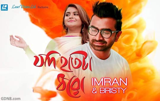 Jodi Hatta Dhoro Lyrics - Imran, Bristy - Bangla Song 2018