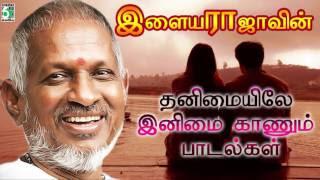 Ilayaraja Tamil Hits | Ilayaraja Melody Songs – K.J. Yesudas, SPB., Hariharan, Chitra, Sujatha
