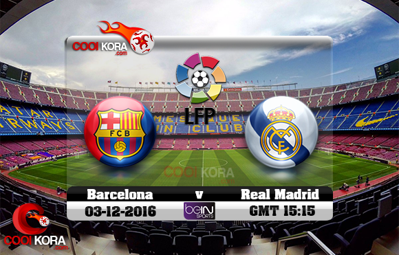 مشاهدة مباراة برشلونة وريال مدريد اليوم 3-12-2016 في الدوري الأسباني