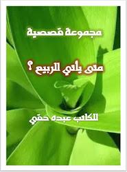 """""""متى يأتي الربيع ؟ """" مجموعة قصصية رقمية جديدة الكاتب المغربي عبده حقي"""