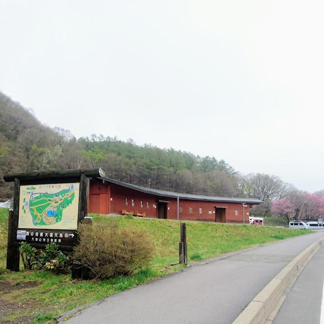 志賀草津高原ルート 西の河原公園入口