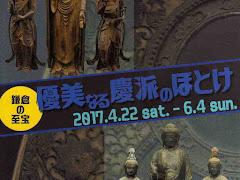鎌倉国宝館特別展