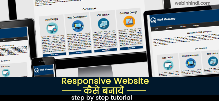Responsive-website-kaise-banaye