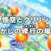 Dragon Ball Super Episódio 75