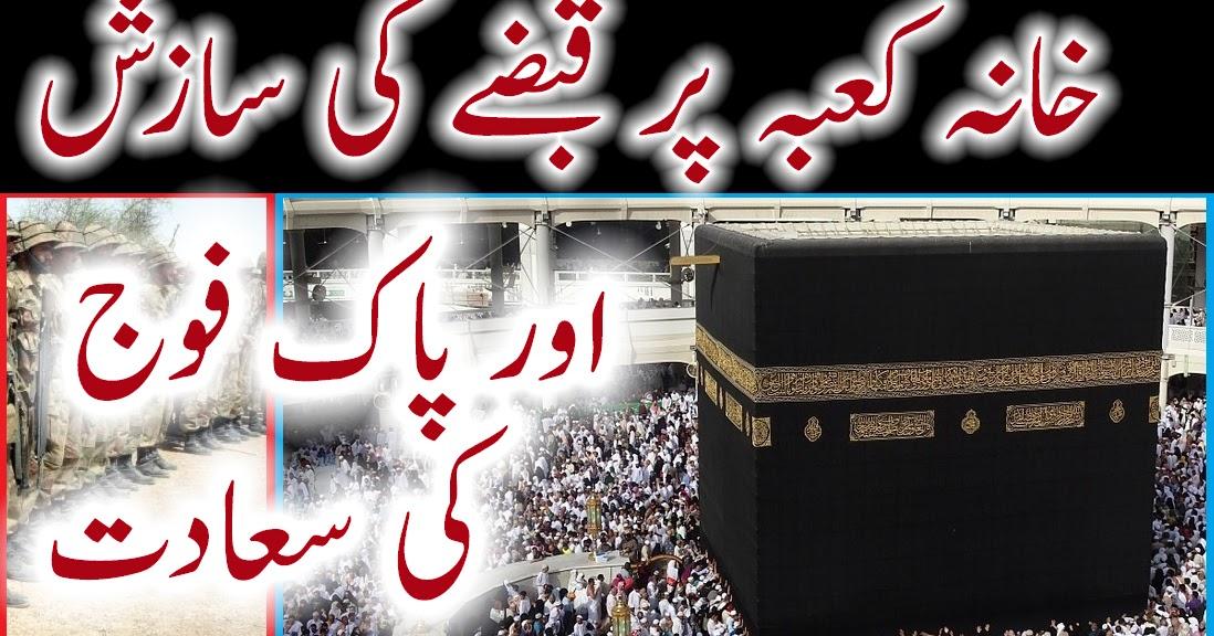 kutub khana essay in urdu