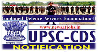 upsc-cds-nitification