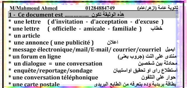مراجعة منهج اللغة الفرنسية للثانوية العامة  والأزهرية2018 فى 5 صفحات فقط – مسيو محمود أحمد