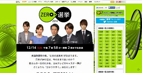 ZERO×選挙2014 日本テレビ