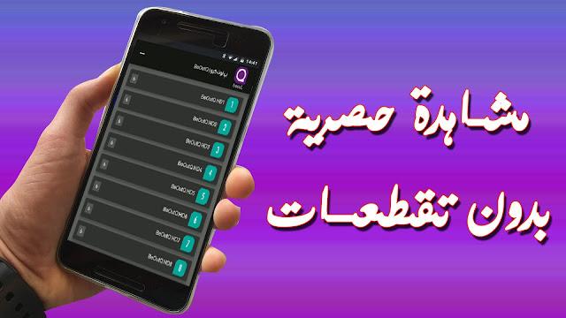 تحميل تطبيق Mobikora الخرافي لمشاهدة جميع القنوات المشفرة على الاندرويد مجانا