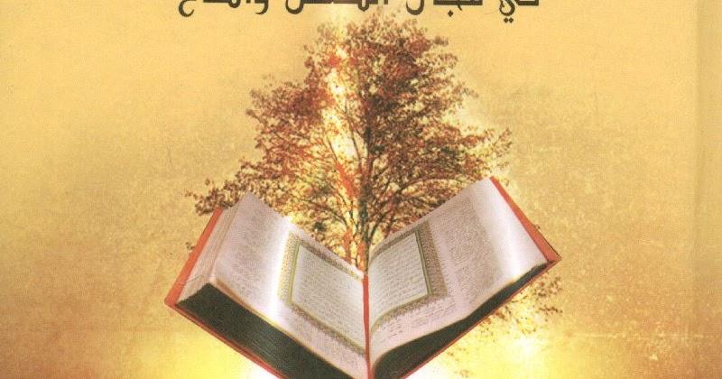كتاب الطقس والمناخ