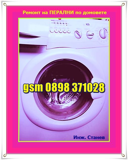 Ремонт на пералня със счупен амортисьор,амортисьор, амортисьор на пералня,    диагностика,   ремонт на повредени перални по домовете,  Поправям перални,    сервиз, ремонт,електроуреди,