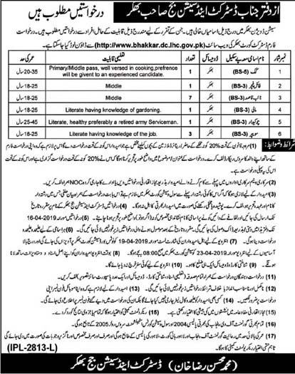 District And Session Judge Bhakkar 28 Mar 2019 Jobs