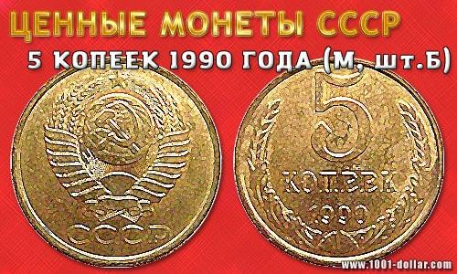 Ценная монета СССР - 5 копеек 1990 года