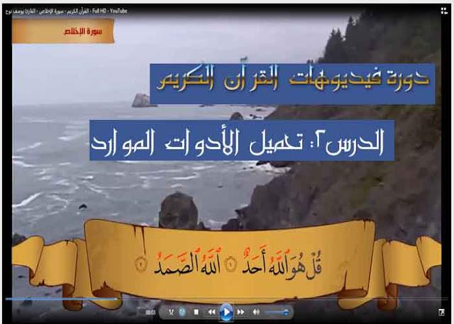 الدرس 2 من دورة فيديوهات القرآن الكريم : تجميع الموارد والأدوات