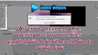 an error occurred while openin one or more files