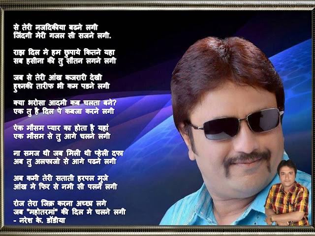 जब से तेरी नजदिकीया बढने लगी Hindi Gazal By नरेश के. डॉडीया