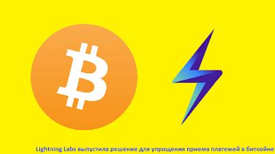 Lightning Labs выпустила решение для упрощения приема платежей в биткойне
