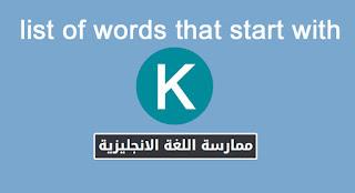 كلمات انجليزية بحرف k