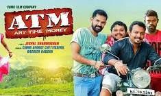 ATM 2015 Malayalam Movie Watch Online