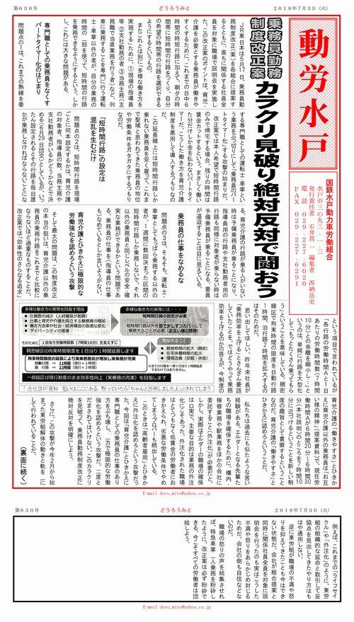 http://file.doromito.blog.shinobi.jp/ee07caf7.pdf