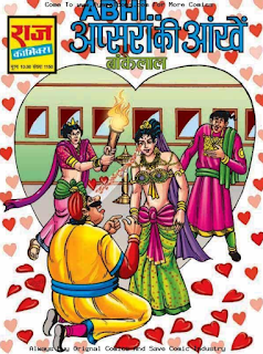 Bankelal-Comics-Apsara-Ki-Aankhe-PDF-Book-In-Hindi