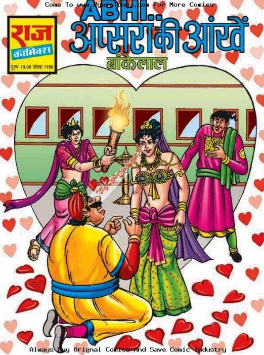 बांकेलाल कॉमिक्स : अप्सरा की आँखें पीडीऍफ़ पुस्तक | Bankelal Comics : Apsara Ki Aankhe PDF Book In Hindi