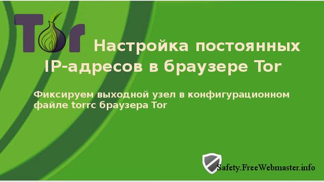 Настройка постоянных IP-адресов в браузере Tor