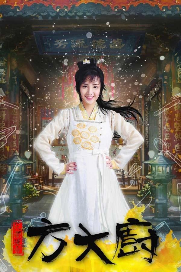 Phương Đại Trù - Hua Jian Ti Hu Fang Da Chu (2017)