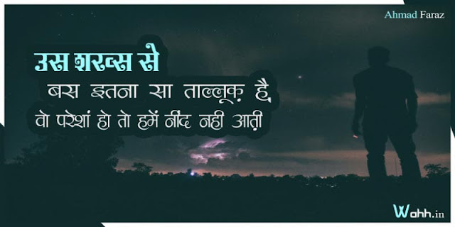 Ahmad-Faraz-Romantic-Sad-Poetry-2-lines-In-Hindi-Urdu-3
