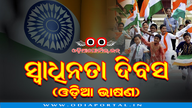 Following is the Speech or Bhasan for Independence Day of India in Odia language for Students, Teachers. Students can take print out of this page for their Speech preparation for upcoming Indian independence day 2017. No PDF available this time. PDF will available on August 14. Swadhinata Divas bhasana, odia bhasana, odia speech of swadhinata divas,