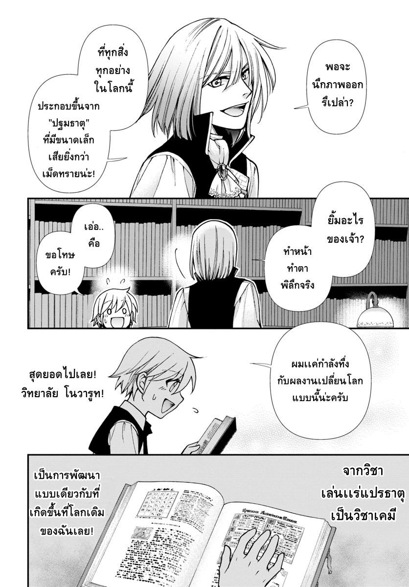 อ่านการ์ตูน Isekai Yakkyoku ตอนที่ 22 หน้าที่ 14