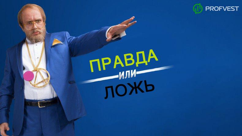 Первоапрельский конкурс от PROFVEST!