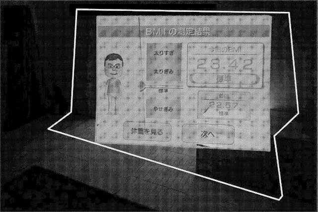 Nintendo patenta un proyector que adaptaría su imagen a la superficie