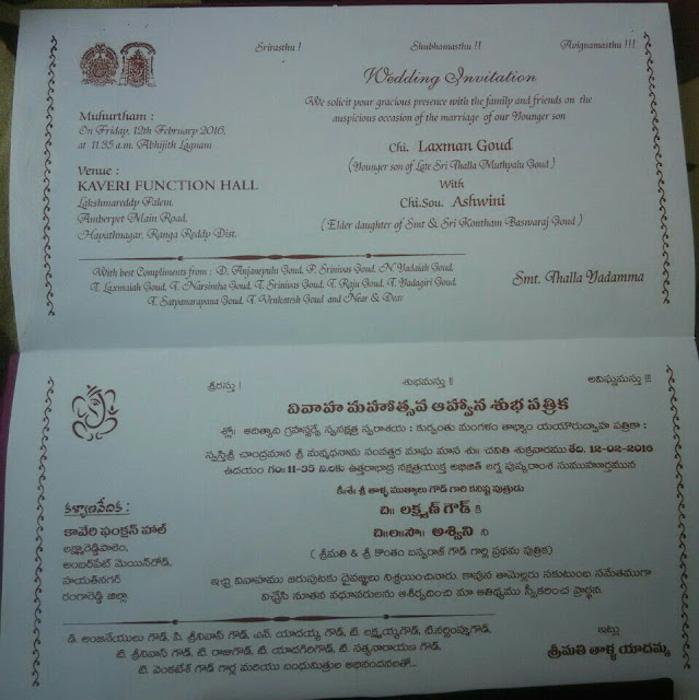 Wedding and jewellery personal wedding card matter in telugu for Wedding invitation images in telugu