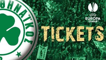 Τα εισιτήρια με Ντιναμό