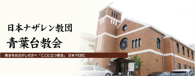 日本ナザレン教団青葉台教会