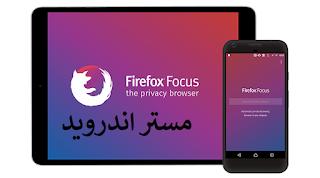 تحميل متصفح  فايرفوكس فوكس Mozilla Focus  للاندرويد والايفون 2018 مجانا