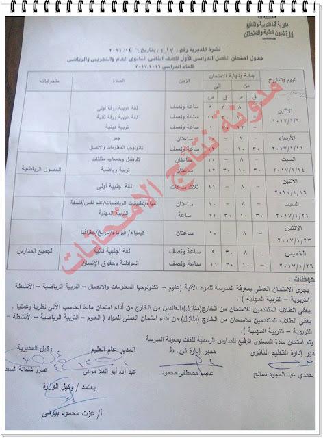 الأن جدول إمتحانات الصف الثانى الثانوى الترم الاول 2017 محافظة قنا