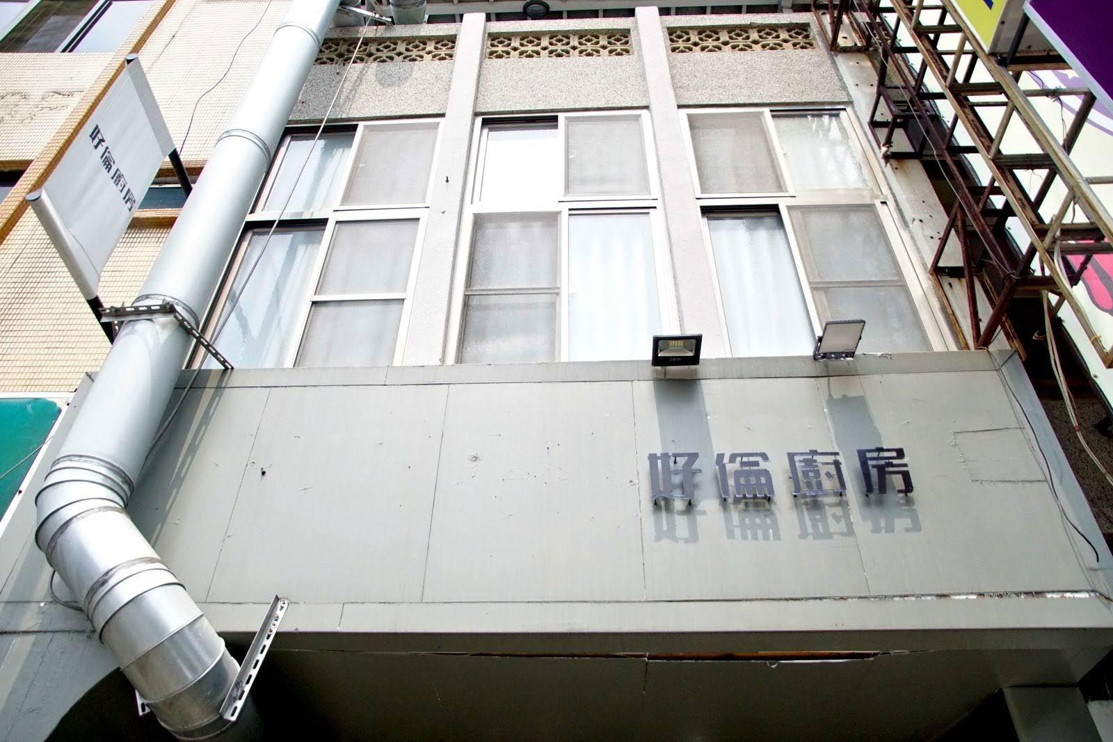 [台南][東區] 好倫廚房|東門圓環上的老屋義大利麵|食記