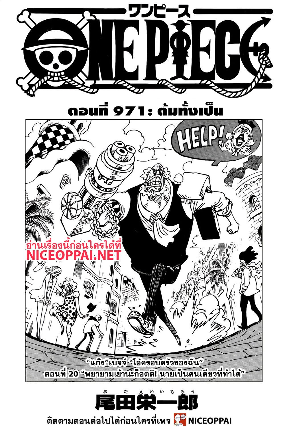 One Piece 971 TH