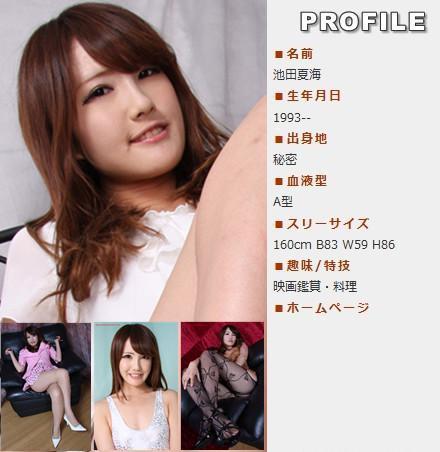 Dynamitechannel9-13 Natsumi Ikeda 03250