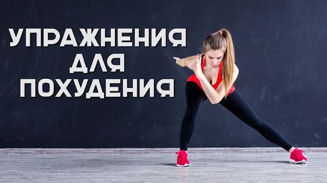 С какими упражнениями можно похудеть дома