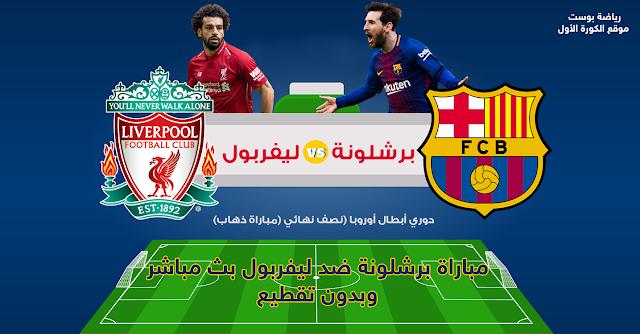 مشاهدة مباراة ليفربول X برشلونة - دوري أبطال اوروبا بث مباشر