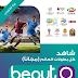 قنوات beoutQ الرياضية الجديدة التي تكسر إحتكار قنوات Bein Sports بين الحقيقة والخيال